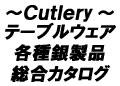 Cutlery・総合カタログテーブルウエア各種銀製品